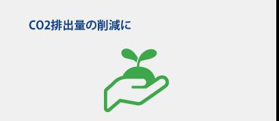企業の環境CSRに対する取り組みとして