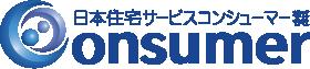 日本住宅サービスコンシューマー株式会社